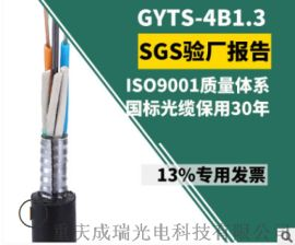 光缆厂家直销12芯光缆 GYTS12B1.3 室外铠装单模光纤线