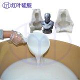 人體刷模模具矽膠 快乾模具矽膠