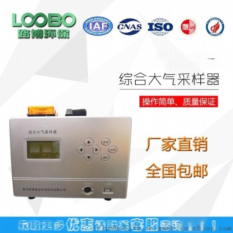 LB-6120综合大气采样器的作用