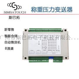 斯巴拓.SBT908D.八8通道称重传感器.变送器
