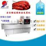 食品生产线连续气调封盒真空包装机