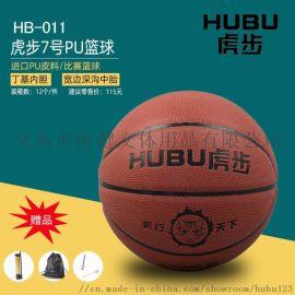 耐磨吸湿皮学生比赛用球篮球 虎步篮球定制