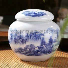 订做陶瓷茶叶罐