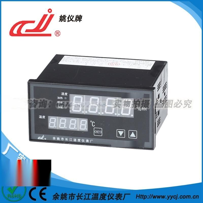 姚仪牌XMT-9007-8系列智能温湿度控制仪温湿度控制器 智能PID温控器