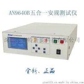 现货促销艾诺耐压、泄漏、绝缘、接地、功率AN9640B五合一安规综合测试仪
