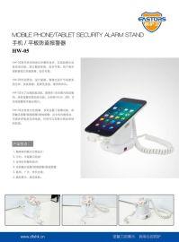 展护卫手机/平板防盗报 器