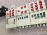电器设备定做防爆配电箱