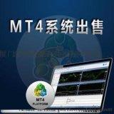 正版MT4搭建维护和托管