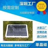 厂家直销15W便携式太阳能发电箱 太阳能发电系统