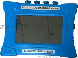 TS-QJ702(A)桥梁孔道灌浆质量检测仪
