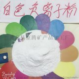 供應600目塗料專用白色負離子粉