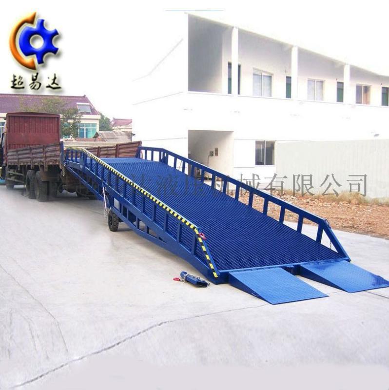 6吨8吨10吨移动式登车桥 集装箱装卸货平台