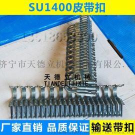 SU1400皮带扣 10-15mm输送带扣1219
