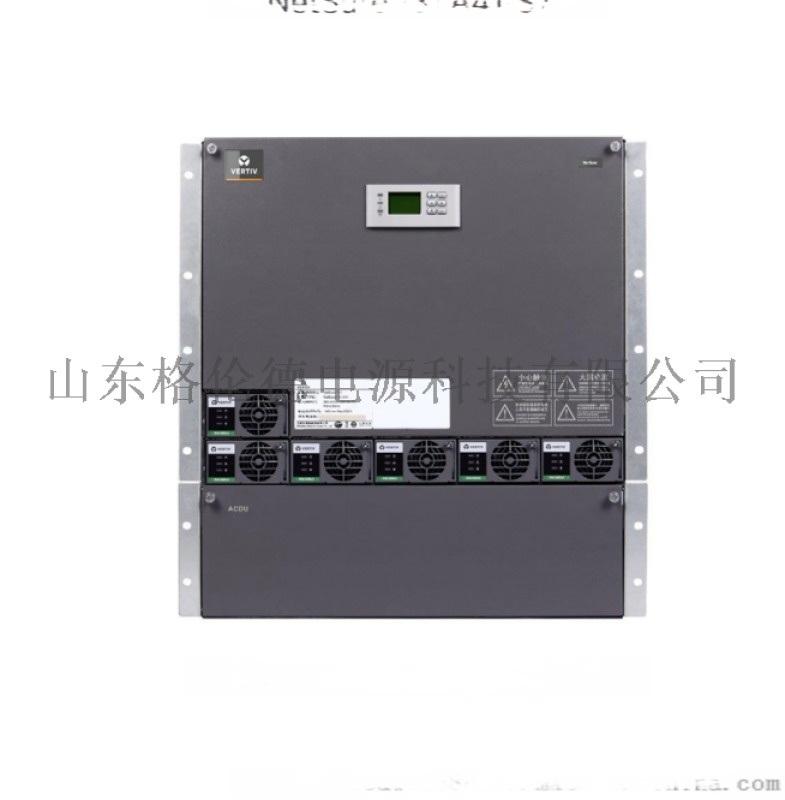 艾默生NetSure731A61嵌入式电源参数报价