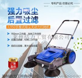 结力JL950手推抽尘式扫地机 工厂道路清扫车
