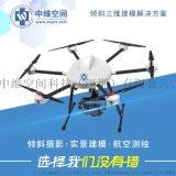 承接全国无人机航拍航测三维建模