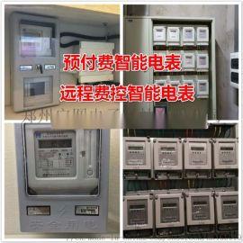 河南学生宿舍专用预付费智能电表控制空调