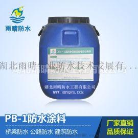 雨晴PB-Ⅱ聚合物改性沥青防水粘结涂料多少钱