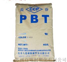30%玻纤增强PBT 台湾长春 4830
