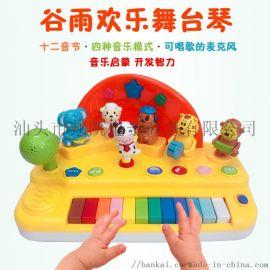谷雨欢乐舞台琴带麦克风音乐琴