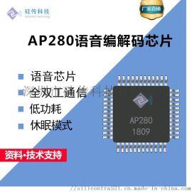 AP280語音編碼器 語音解碼器