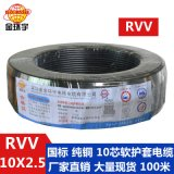 金环宇电缆 铜芯黑色护套软电缆 RVV 10*2.5报价 环保电缆 护套线