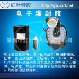 LED电子灌封硅胶