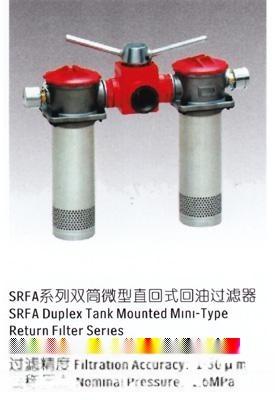 srfa双管滤油器直回式回油过滤器