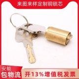 铜锁芯 一把钥匙开多个锁全铜锁芯 记录钥匙编码挂锁锁芯