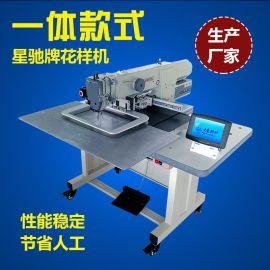 厂家新款星驰牌一体大豪电脑花样机 平板套童装订LOGO电子缝纫机