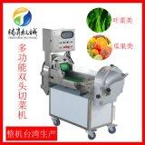 商用雙頭切菜機 葉菜切段瓜果切片切絲切丁機 雙變頻可調速切菜機