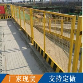 中铁项目基坑护栏网桥梁施工现场安全防护警示护栏定制