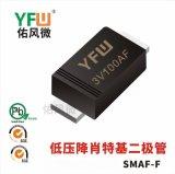 TSP3V100AF SMAF-F肖特基二极管