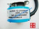 伺服電機編碼器A-ZKD-12-250BM/4P-G05L-B(160mm)