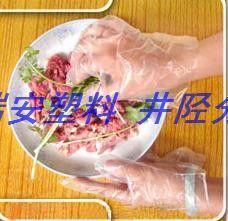 一次性食品卫生手套