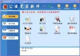公安笔录软件 声音图像采集卡/盒