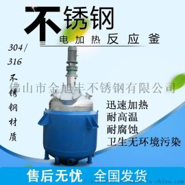 不锈钢反应釜定制,电加热反应釜供应商