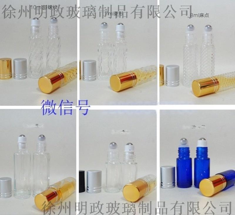 滚珠瓶走珠瓶**玻璃香水瓶子分装瓶化妆瓶空瓶小样