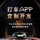 打車app定製開發打車軟體APP開發打車系統開發