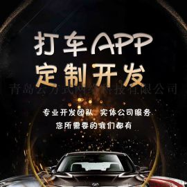 打车app定制开发打车软件APP开发打车系统开发
