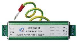 【普天】PT-RS485信号防雷器