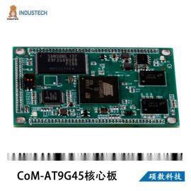 AT91SAM9G45核心板 ARM9 核心板 工业级系统模块/单片机 开发平台