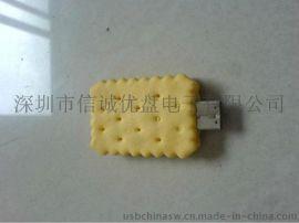 餅幹造型USB 仿真食品U盤 深圳禮品u盤工廠批發 可開模定做