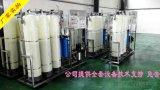 玻璃水、防冻液专用水处理设备/潍坊车行者