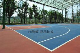 PH鹏辉专做室内篮球场地板施工,室内篮球场地板