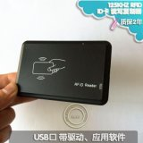 感应式智能ID卡门禁卡联机复制器拷贝机支持EM4305 T5577芯片卡