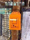 朗开LK-210G呼叫机