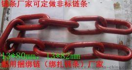 供应船用20mn2材质热处理13x80mm绑扎链条,定做捆扎捆绑链条