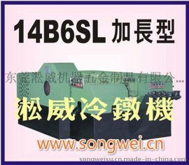 14B6SL台湾多工位高速冷镦机,轴承滚子内外圈,铆钉铆螺母设备