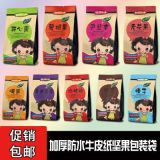 上海添誉包装专业定制干果袋四边封牛皮纸袋